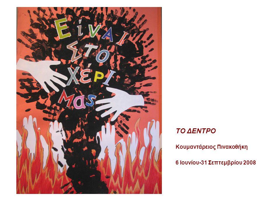 ΤΟ ΔΕΝΤΡΟ Κουμαντάρειος Πινακοθήκη 6 Ιουνίου-31 Σεπτεμβρίου 2008