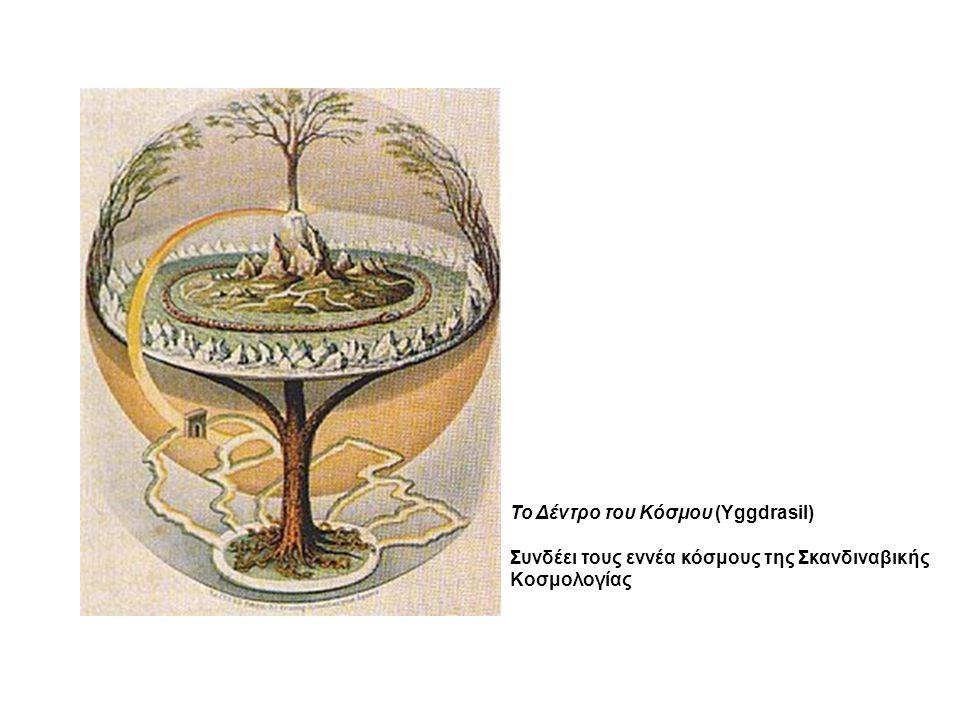 Το Δέντρο του Κόσμου (Yggdrasil) Συνδέει τους εννέα κόσμους της Σκανδιναβικής Κοσμολογίας