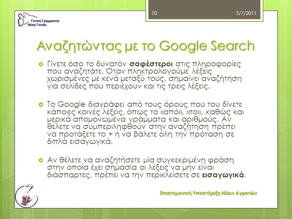 Αναζητώντας με το Google Search  Γίνετε όσο το δυνατόν σαφέστεροι στις πληροφορίες που αναζητάτε. Όταν πληκτρολογούμε λέξεις χωρισμένες με κενά μεταξ
