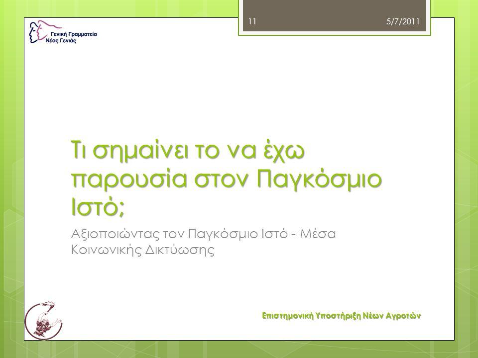 Τι σημαίνει το να έχω παρουσία στον Παγκόσμιο Ιστό; Αξιοποιώντας τον Παγκόσμιο Ιστό - Μέσα Κοινωνικής Δικτύωσης 5/7/2011 Επιστημονική Υποστήριξη Νέων