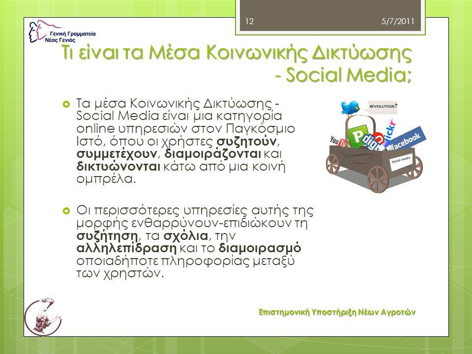 Τι είναι τα Μέσα Κοινωνικής Δικτύωσης - Social Media;  Τα μέσα Κοινωνικής Δικτύωσης - Social Media είναι μια κατηγορία online υπηρεσιών στον Παγκόσμι