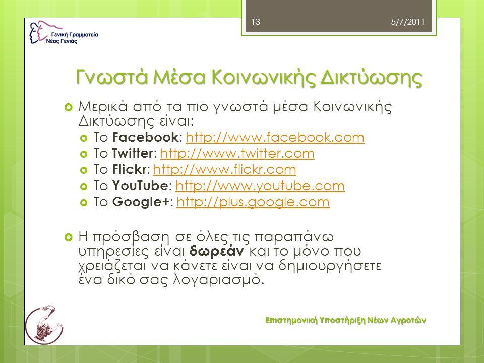 Γνωστά Μέσα Κοινωνικής Δικτύωσης  Μερικά από τα πιο γνωστά μέσα Κοινωνικής Δικτύωσης είναι:  Το Facebook : http://www.facebook.comhttp://www.faceboo