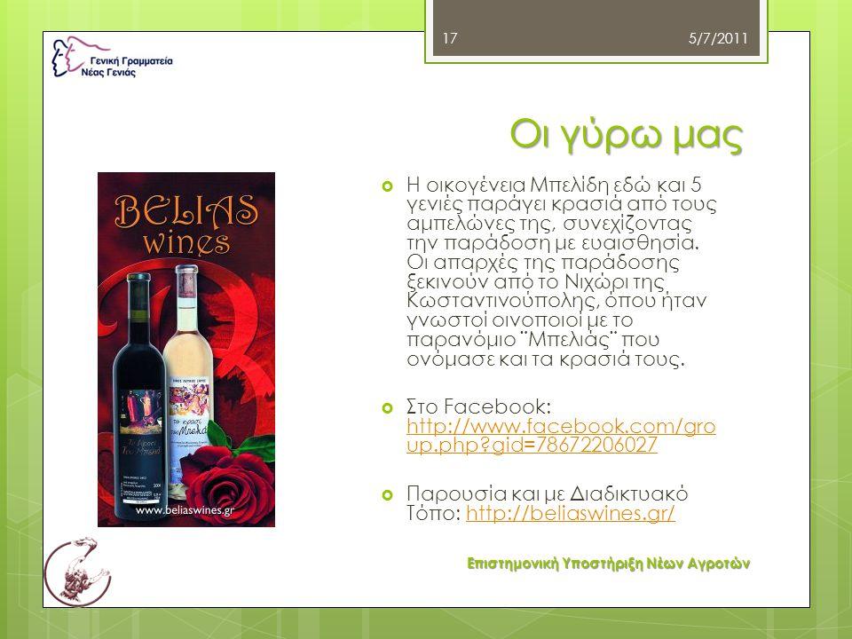Οι γύρω μας  Η οικογένεια Μπελίδη εδώ και 5 γενιές παράγει κρασιά από τους αμπελώνες της, συνεχίζοντας την παράδοση με ευαισθησία. Οι απαρχές της παρ