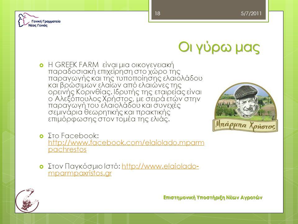 Οι γύρω μας  Η GREEK FARM είναι μια οικογενειακή παραδοσιακή επιχείρηση στο χώρο της παραγωγής και της τυποποίησης ελαιολάδου και βρώσιμων ελαίων από