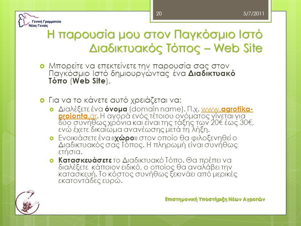 Η παρουσία μου στον Παγκόσμιο Ιστό Διαδικτυακός Τόπος – Web Site  Μπορείτε να επεκτείνετε την παρουσία σας στον Παγκόσμιο Ιστό δημιουργώντας ένα Διαδ