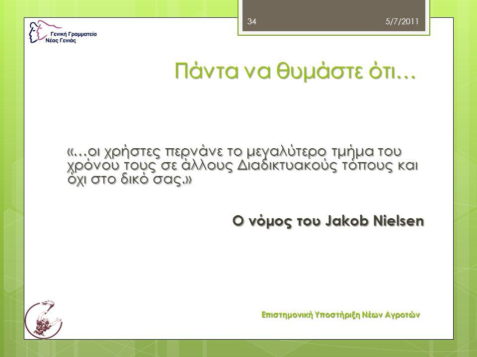 Πάντα να θυμάστε ότι… 5/7/2011 Επιστημονική Υποστήριξη Νέων Αγροτών 34 «…οι χρήστες περνάνε το μεγαλύτερο τμήμα του χρόνου τους σε άλλους Διαδικτυακού