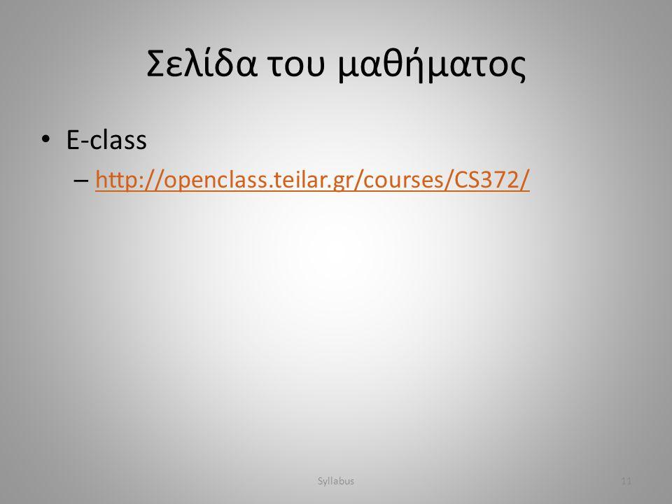 Σελίδα του μαθήματος • E-class – http://openclass.teilar.gr/courses/CS372/ http://openclass.teilar.gr/courses/CS372/ Syllabus11