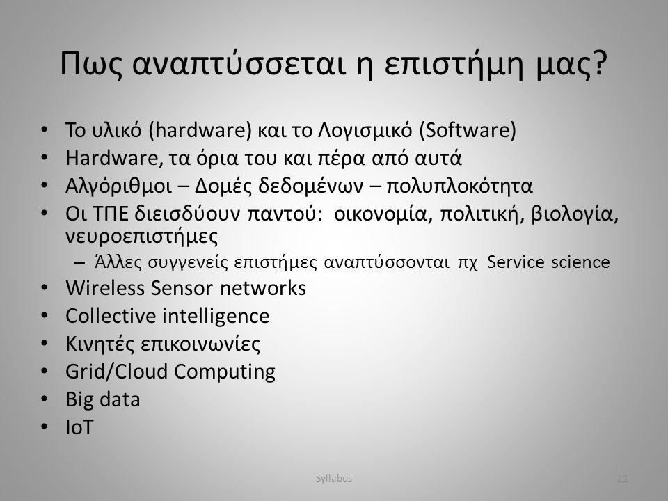 Πως αναπτύσσεται η επιστήμη μας? • Το υλικό (hardware) και το Λογισμικό (Software) • Hardware, τα όρια του και πέρα από αυτά • Αλγόριθμοι – Δομές δεδο