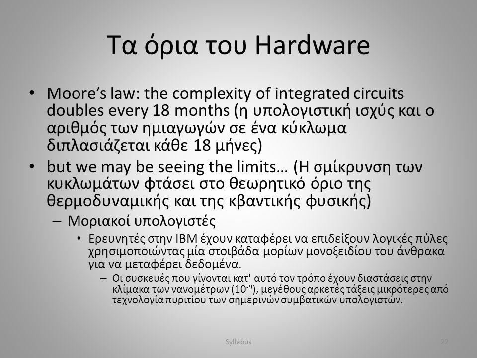 Τα όρια του Hardware • Moore's law: the complexity of integrated circuits doubles every 18 months (η υπολογιστική ισχύς και ο αριθμός των ημιαγωγών σε