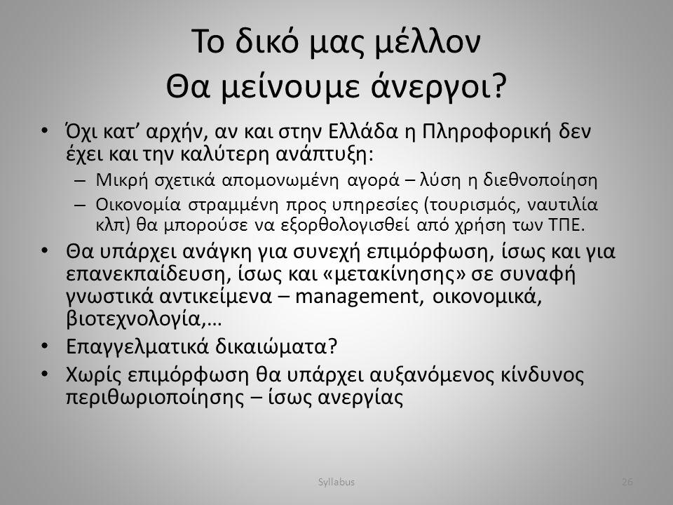 Το δικό μας μέλλον Θα μείνουμε άνεργοι? • Όχι κατ' αρχήν, αν και στην Ελλάδα η Πληροφορική δεν έχει και την καλύτερη ανάπτυξη: – Μικρή σχετικά απομονω