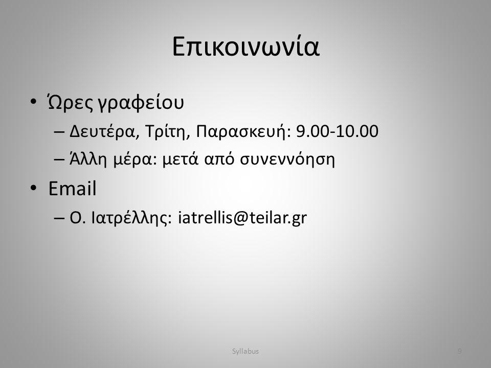 Επικοινωνία • Ώρες γραφείου – Δευτέρα, Τρίτη, Παρασκευή: 9.00-10.00 – Άλλη μέρα: μετά από συνεννόηση • Email – Ο. Ιατρέλλης: iatrellis@teilar.gr Sylla