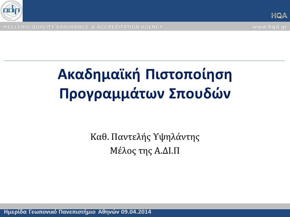Εξειδίκευση Γενικών Κριτηρίων Πιστοποίησης (2δ/2) Άρθρο 72 Κριτήρια Πιστοποίησης του Ν.4009/11 Ημερίδα Γεωπονικό Πανεπιστήμιο Αθηνών 09.04.2014 δ) η ποιότητα και αποτελεσματικότητα του διδακτικού έργου, όπως τεκμηριώνεται ιδίως από την αξιολόγηση από τους φοιτητές –Η οργάνωση της εκπαιδευτικής διαδικασίας εξασφαλίζει την ποιοτική υλοποίηση των στόχων του προγράμματος σπουδών και την επίτευξη των μαθησιακών αποτελεσμάτων –Υπάρχουν διαδικασίες διασφάλισης ποιότητας του εκπαιδευτικού έργου –Οι ευθύνες για τη λήψη αποφάσεων και την παρακολούθηση της υλοποίησης του προγράμματος κατανέμονται με σαφή τρόπο –Ο τρόπος αξιολόγησης των φοιτητών στα μαθήματα συνδέεται με τα μαθησιακά αποτελέσματα κάθε μαθήματος –το σύστημα και τα κριτήρια αξιολόγησης των επιδόσεων των φοιτητών στα μαθήματα είναι σαφές, επαρκές και σε γνώση των φοιτητών συνέχεια.....