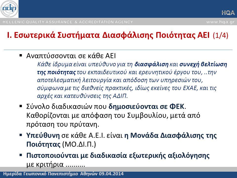 Ι. Εσωτερικά Συστήματα Διασφάλισης Ποιότητας ΑΕΙ (1/4) Ημερίδα Γεωπονικό Πανεπιστήμιο Αθηνών 09.04.2014  Αναπτύσσονται σε κάθε ΑΕΙ Κάθε ίδρυμα είναι