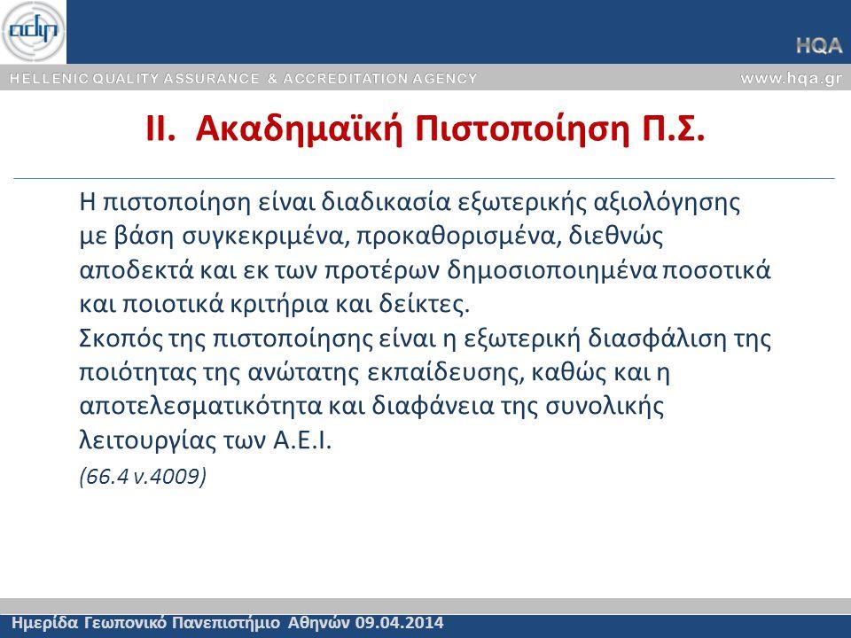 ΙΙ. Ακαδημαϊκή Πιστοποίηση Π.Σ.