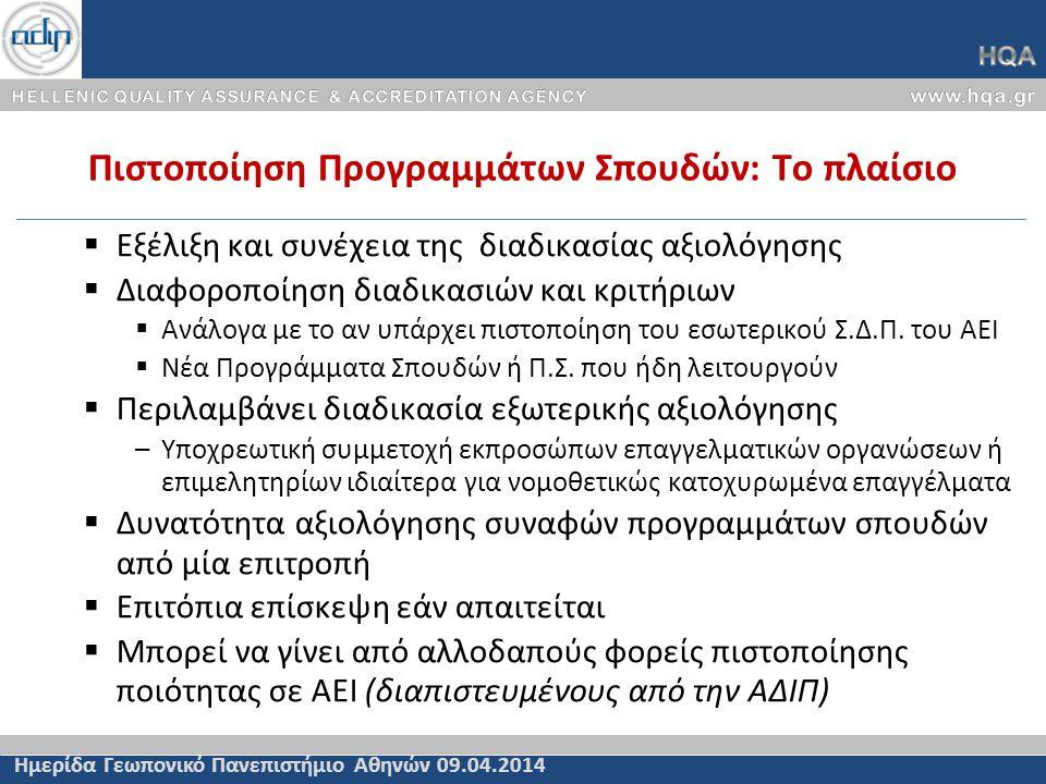 Πιστοποίηση Προγραμμάτων Σπουδών: Το πλαίσιο Ημερίδα Γεωπονικό Πανεπιστήμιο Αθηνών 09.04.2014  Εξέλιξη και συνέχεια της διαδικασίας αξιολόγησης  Διαφοροποίηση διαδικασιών και κριτήριων  Ανάλογα με το αν υπάρχει πιστοποίηση του εσωτερικού Σ.Δ.Π.