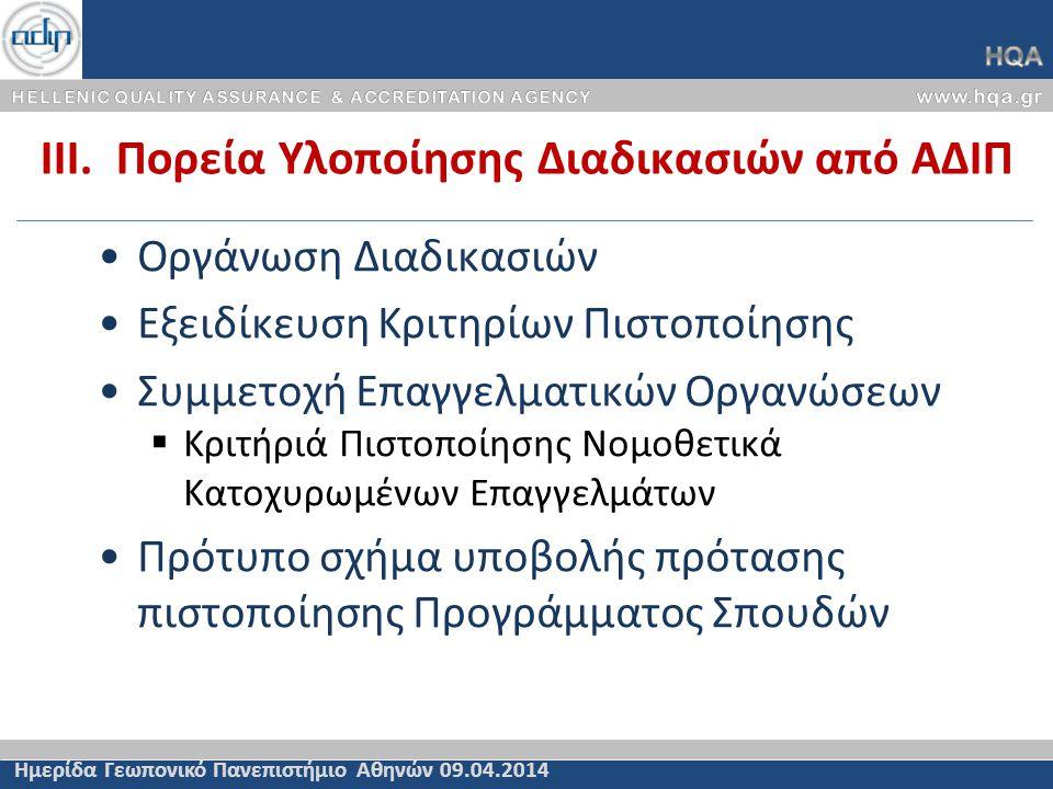 IΙΙ. Πορεία Υλοποίησης Διαδικασιών από ΑΔΙΠ Ημερίδα Γεωπονικό Πανεπιστήμιο Αθηνών 09.04.2014 •Οργάνωση Διαδικασιών •Εξειδίκευση Κριτηρίων Πιστοποίησης
