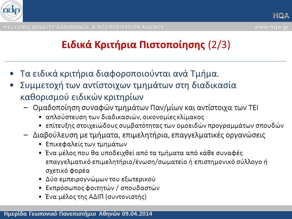 Ειδικά Κριτήρια Πιστοποίησης (2/3) Ημερίδα Γεωπονικό Πανεπιστήμιο Αθηνών 09.04.2014 •Τα ειδικά κριτήρια διαφοροποιούνται ανά Τμήμα.