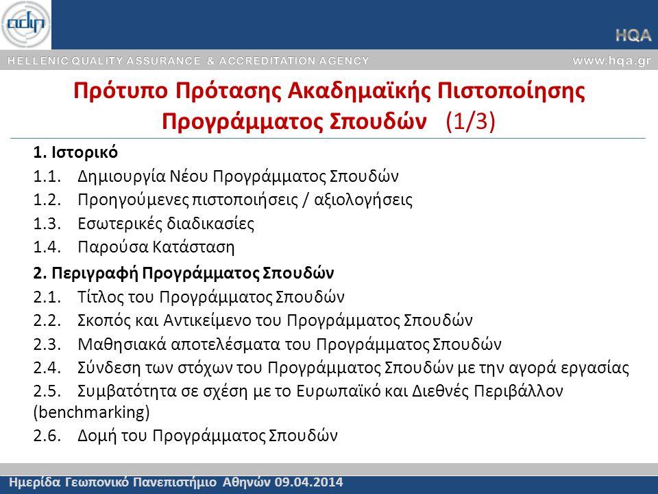 Πρότυπο Πρότασης Ακαδημαϊκής Πιστοποίησης Προγράμματος Σπουδών (1/3) Ημερίδα Γεωπονικό Πανεπιστήμιο Αθηνών 09.04.2014 1.