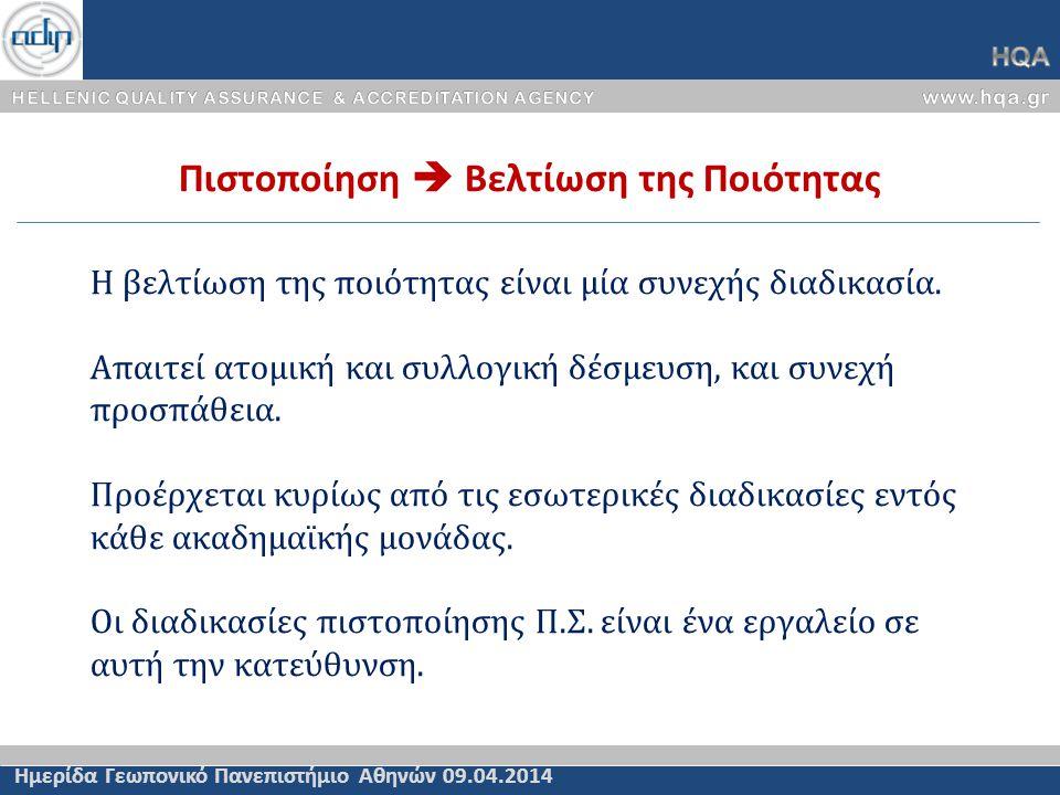 Ημερίδα Γεωπονικό Πανεπιστήμιο Αθηνών 09.04.2014 Η βελτίωση της ποιότητας είναι μία συνεχής διαδικασία.