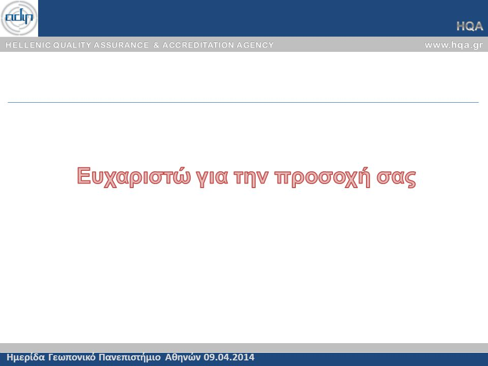 Ημερίδα Γεωπονικό Πανεπιστήμιο Αθηνών 09.04.2014