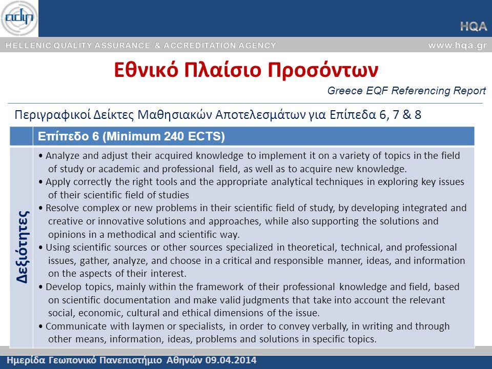 Greece EQF Referencing Report Εθνικό Πλαίσιο Προσόντων Ημερίδα Γεωπονικό Πανεπιστήμιο Αθηνών 09.04.2014 Περιγραφικοί Δείκτες Μαθησιακών Αποτελεσμάτων