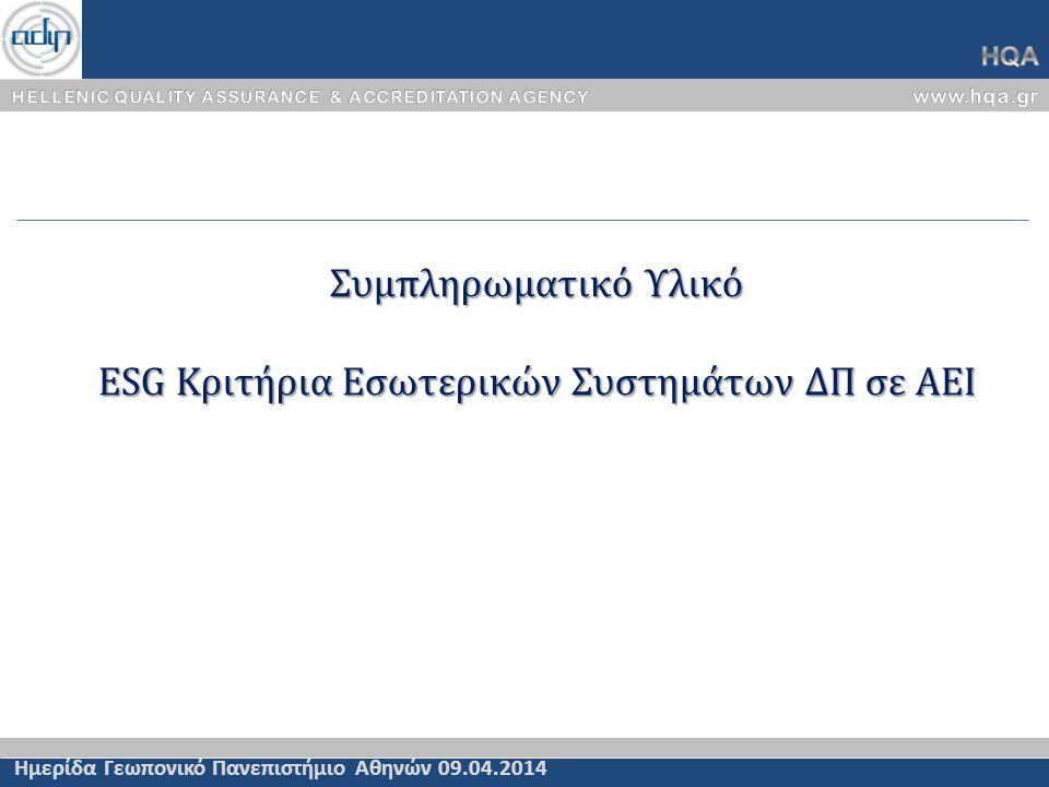 Ημερίδα Γεωπονικό Πανεπιστήμιο Αθηνών 09.04.2014 Συμπληρωματικό Υλικό ESG Κριτήρια Εσωτερικών Συστημάτων ΔΠ σε ΑΕΙ