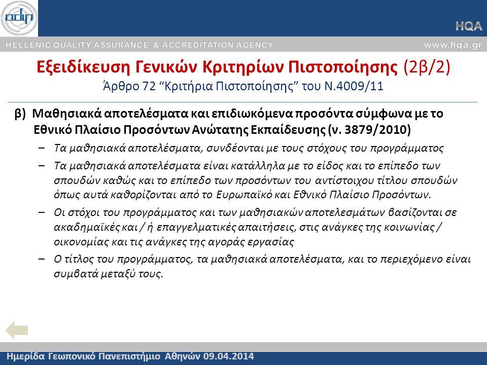 Εξειδίκευση Γενικών Κριτηρίων Πιστοποίησης (2β/2) Άρθρο 72 Κριτήρια Πιστοποίησης του Ν.4009/11 Ημερίδα Γεωπονικό Πανεπιστήμιο Αθηνών 09.04.2014 β) Μαθησιακά αποτελέσματα και επιδιωκόμενα προσόντα σύμφωνα με το Εθνικό Πλαίσιο Προσόντων Ανώτατης Εκπαίδευσης (ν.
