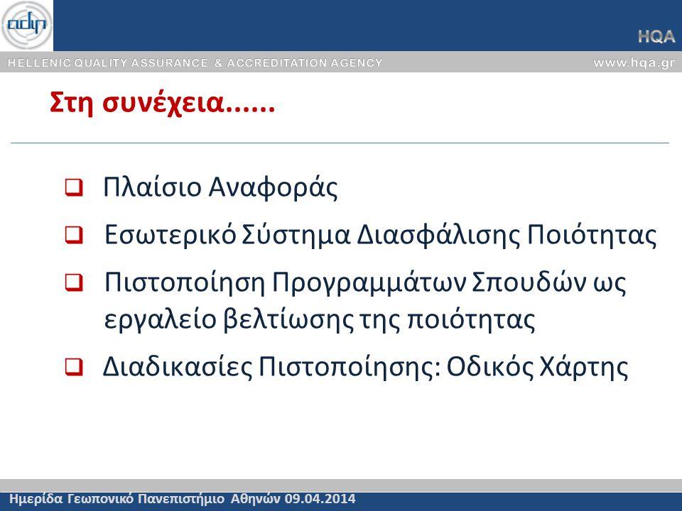 Οργάνωση Διαδικασιών Ημερίδα Γεωπονικό Πανεπιστήμιο Αθηνών 09.04.2014 •Ενημερωτικές εκδηλώσεις / συζητήσεις με ιδρύματα •Ανάρτηση σχετικών κειμένων στην ιστοσελίδα της ΑΔΙΠ •Προτεραιότητες –Νέα τμήματα Σχεδίου Αθηνά / Νέα Προγράμματα Σπουδών –Τμήματα τα οποία δεν έχουν ολοκληρώσει διαδικασίες αξιολόγησης –Τμήματα για τα οποία έχει παρέλθει 4ετία από εξωτερική αξιολόγηση •Χρόνος Έναρξης –Τέλος Εαρινού Εξαμήνου 2014