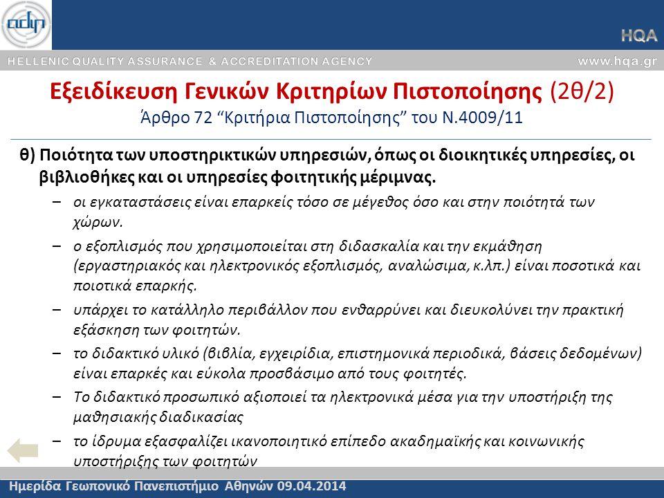 Εξειδίκευση Γενικών Κριτηρίων Πιστοποίησης (2θ/2) Άρθρο 72 Κριτήρια Πιστοποίησης του Ν.4009/11 Ημερίδα Γεωπονικό Πανεπιστήμιο Αθηνών 09.04.2014 θ) Ποιότητα των υποστηρικτικών υπηρεσιών, όπως οι διοικητικές υπηρεσίες, οι βιβλιοθήκες και οι υπηρεσίες φοιτητικής μέριμνας.