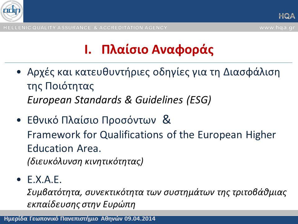 I. Πλαίσιο Αναφοράς Ημερίδα Γεωπονικό Πανεπιστήμιο Αθηνών 09.04.2014 •Αρχές και κατευθυντήριες οδηγίες για τη Διασφάλιση της Ποιότητας European Standa