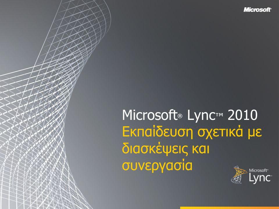 Microsoft ® Lync ™ 2010 Εκπαίδευση σχετικά με διασκέψεις και συνεργασία