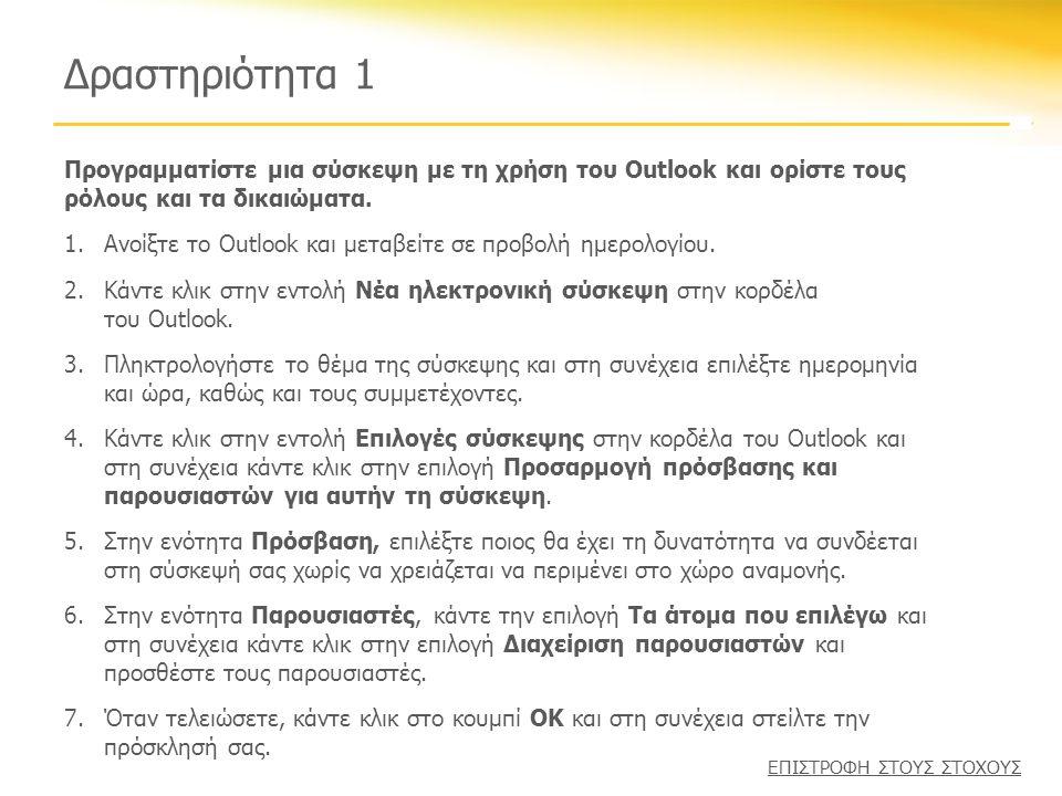 Δραστηριότητα 1 Προγραμματίστε μια σύσκεψη με τη χρήση του Outlook και ορίστε τους ρόλους και τα δικαιώματα. 1.Ανοίξτε το Outlook και μεταβείτε σε προ