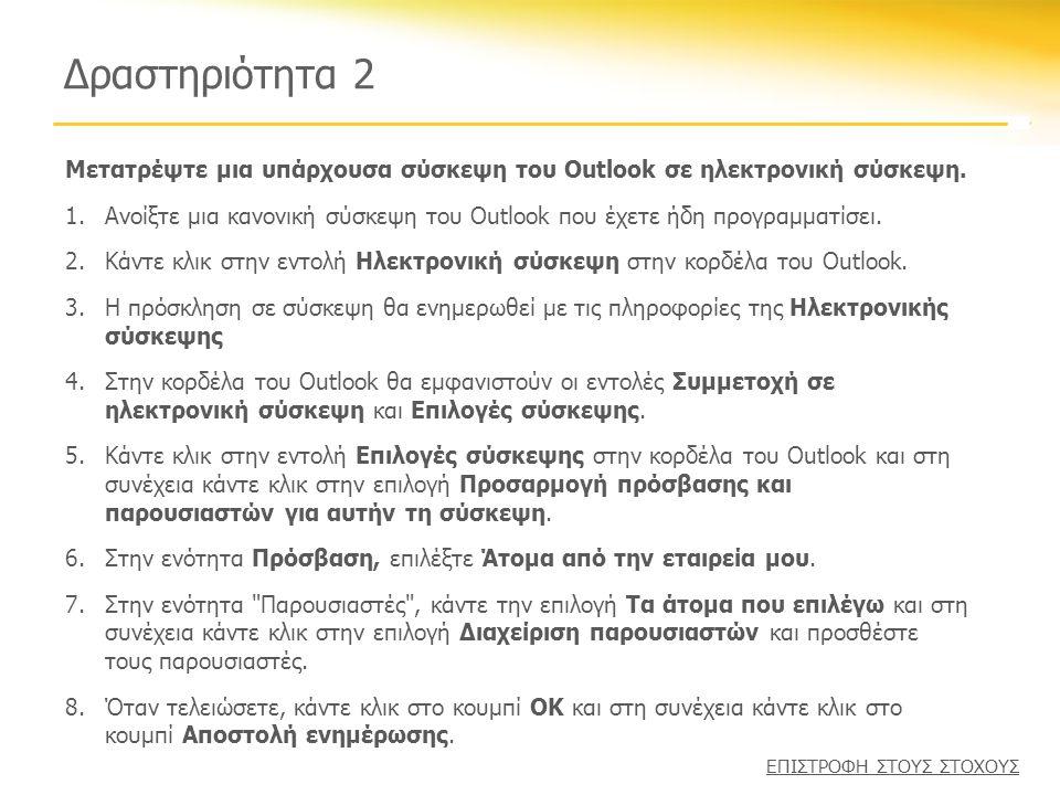 Δραστηριότητα 2 Μετατρέψτε μια υπάρχουσα σύσκεψη του Outlook σε ηλεκτρονική σύσκεψη. 1.Ανοίξτε μια κανονική σύσκεψη του Outlook που έχετε ήδη προγραμμ
