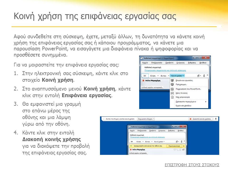 Κοινή χρήση της επιφάνειας εργασίας σας Για να μοιραστείτε την επιφάνεια εργασίας σας: 1.Στην ηλεκτρονική σας σύσκεψη, κάντε κλικ στο στοιχείο Κοινή χρήση.