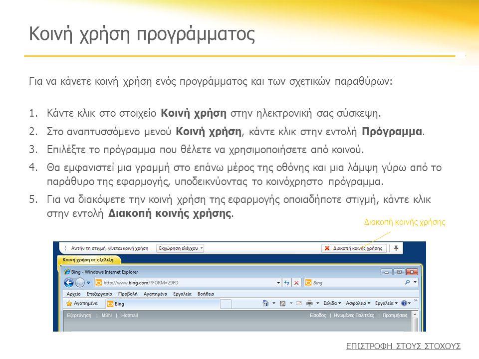 Κοινή χρήση προγράμματος Για να κάνετε κοινή χρήση ενός προγράμματος και των σχετικών παραθύρων: 1.Κάντε κλικ στο στοιχείο Κοινή χρήση στην ηλεκτρονικ