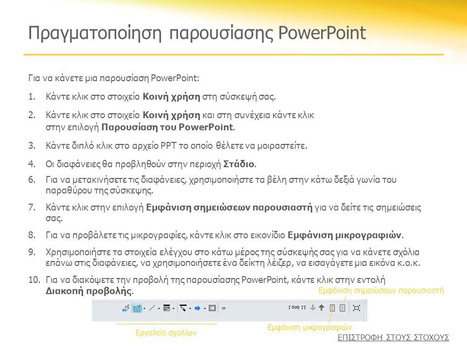 Πραγματοποίηση παρουσίασης PowerPoint Για να κάνετε μια παρουσίαση PowerPoint: 1.Κάντε κλικ στο στοιχείο Κοινή χρήση στη σύσκεψή σας. 2.Κάντε κλικ στο