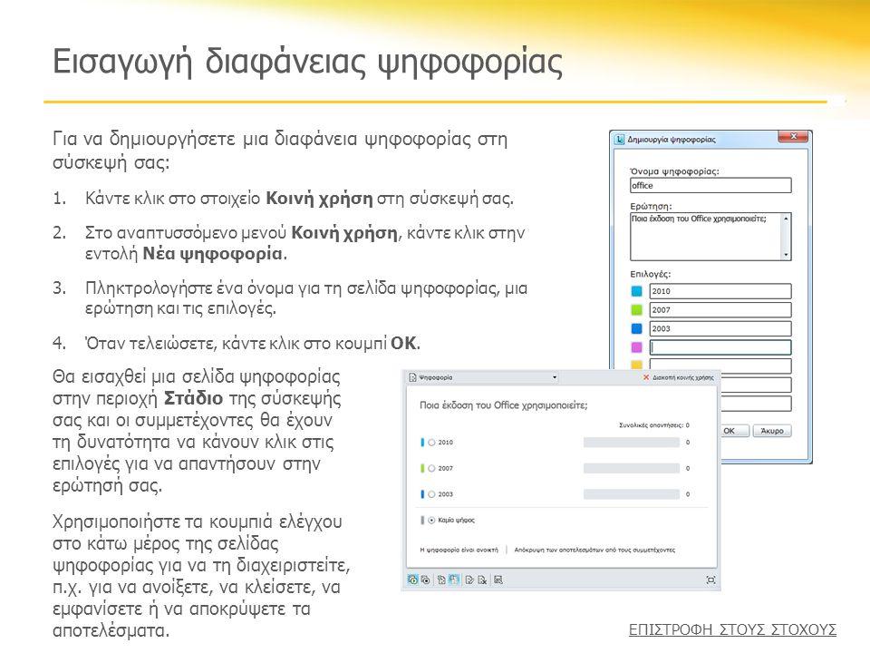 Εισαγωγή διαφάνειας ψηφοφορίας Για να δημιουργήσετε μια διαφάνεια ψηφοφορίας στη σύσκεψή σας: 1.Κάντε κλικ στο στοιχείο Κοινή χρήση στη σύσκεψή σας. 2