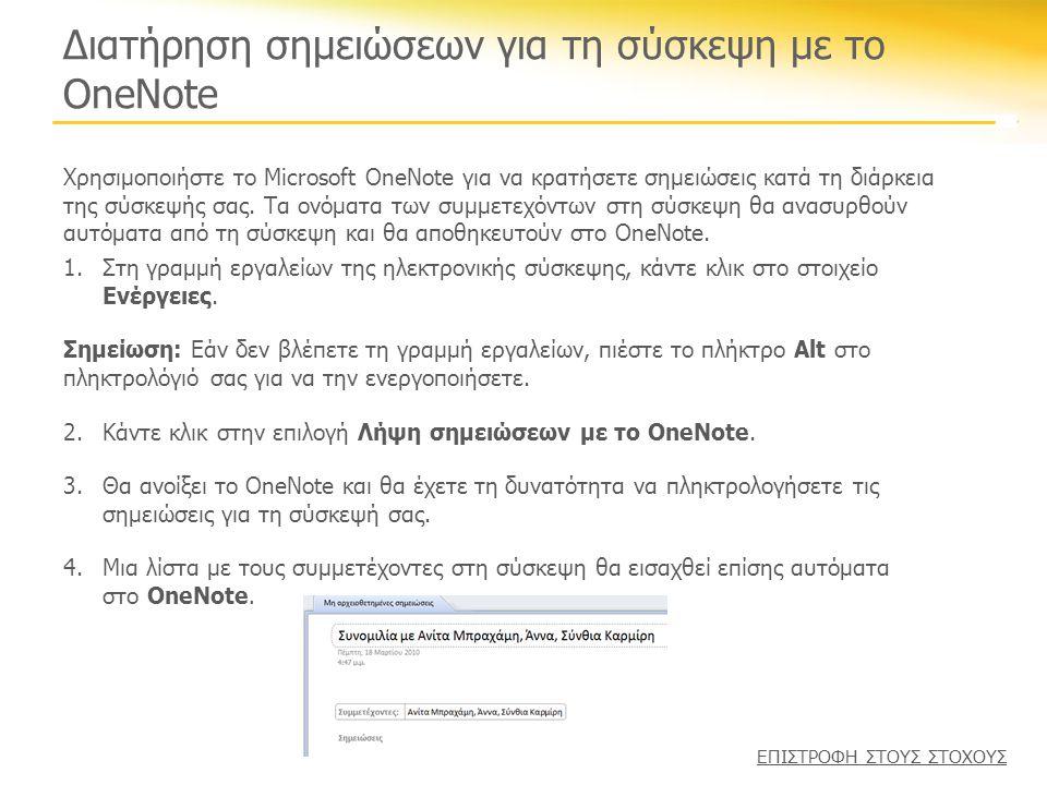 Διατήρηση σημειώσεων για τη σύσκεψη με το OneNote 1.Στη γραμμή εργαλείων της ηλεκτρονικής σύσκεψης, κάντε κλικ στο στοιχείο Ενέργειες. Σημείωση: Εάν δ