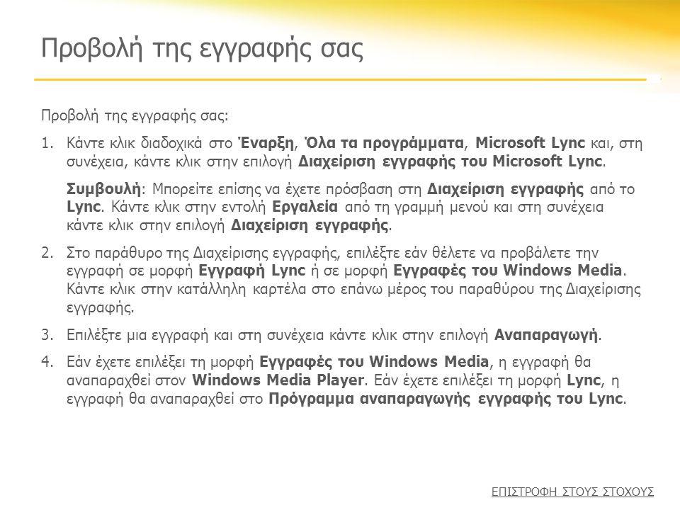 Προβολή της εγγραφής σας Προβολή της εγγραφής σας: 1.Κάντε κλικ διαδοχικά στο Έναρξη, Όλα τα προγράμματα, Microsoft Lync και, στη συνέχεια, κάντε κλικ στην επιλογή Διαχείριση εγγραφής του Μicrosoft Lync.