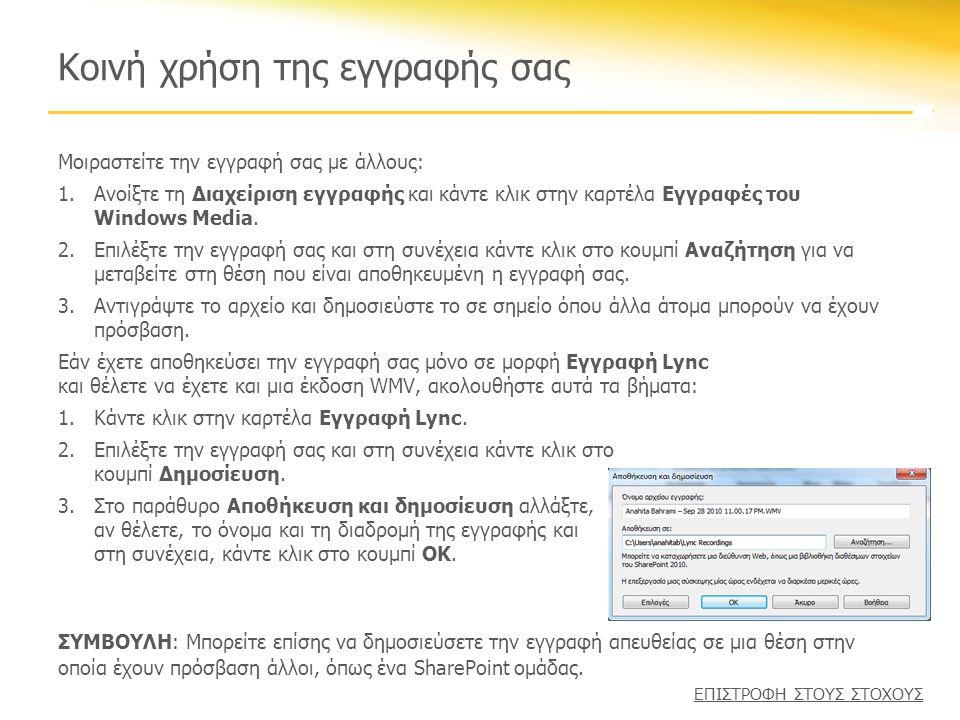 Κοινή χρήση της εγγραφής σας Μοιραστείτε την εγγραφή σας με άλλους: 1.Ανοίξτε τη Διαχείριση εγγραφής και κάντε κλικ στην καρτέλα Εγγραφές του Windows