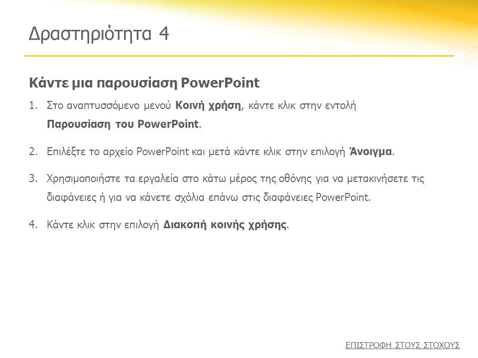 Κάντε μια παρουσίαση PowerPoint Δραστηριότητα 4 1.Στο αναπτυσσόμενο μενού Κοινή χρήση, κάντε κλικ στην εντολή Παρουσίαση του PowerPoint. 2.Επιλέξτε το