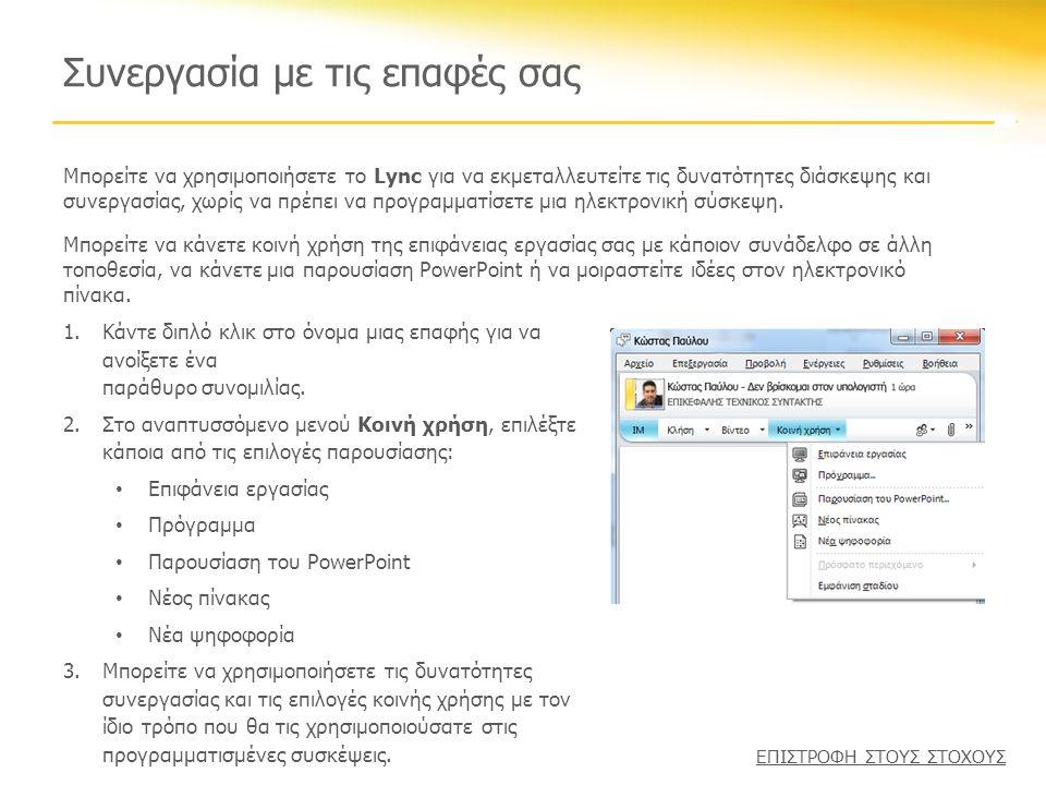Συνεργασία με τις επαφές σας 1.Κάντε διπλό κλικ στο όνομα μιας επαφής για να ανοίξετε ένα παράθυρο συνομιλίας.