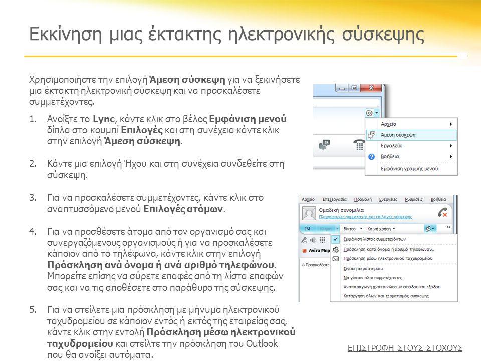 Εκκίνηση μιας έκτακτης ηλεκτρονικής σύσκεψης 1.Ανοίξτε το Lync, κάντε κλικ στο βέλος Εμφάνιση μενού δίπλα στο κουμπί Επιλογές και στη συνέχεια κάντε κλικ στην επιλογή Άμεση σύσκεψη.