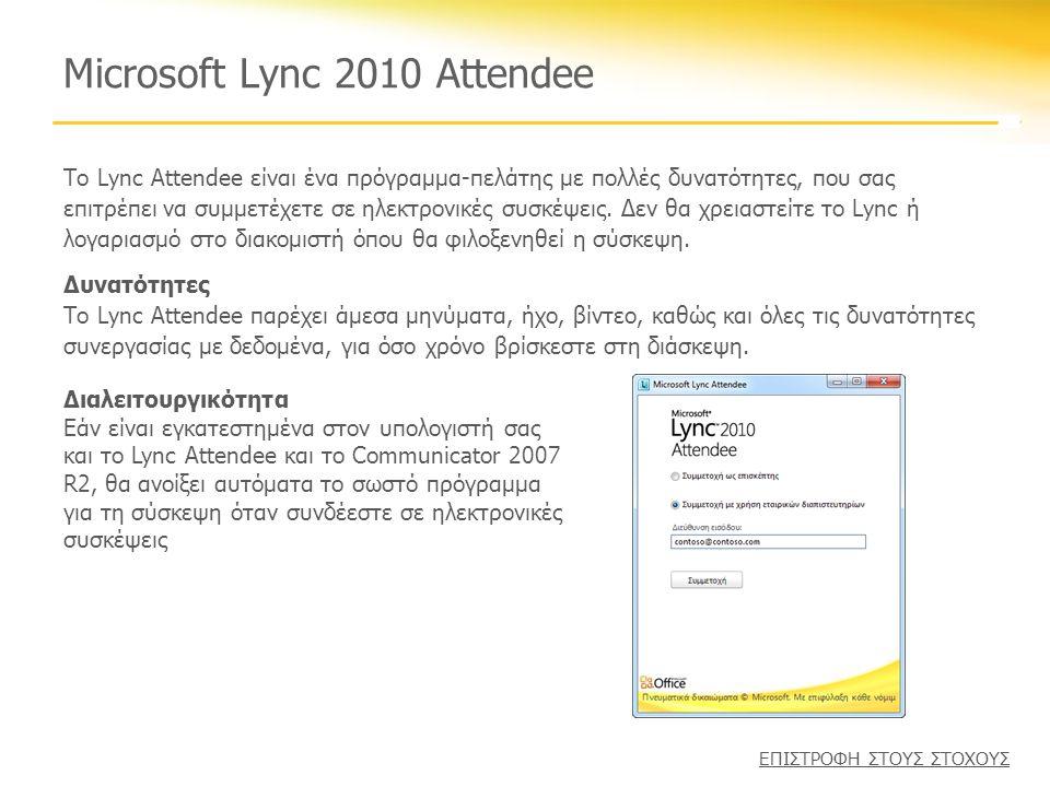 Microsoft Lync 2010 Attendee Το Lync Attendee είναι ένα πρόγραμμα-πελάτης με πολλές δυνατότητες, που σας επιτρέπει να συμμετέχετε σε ηλεκτρονικές συσκέψεις.