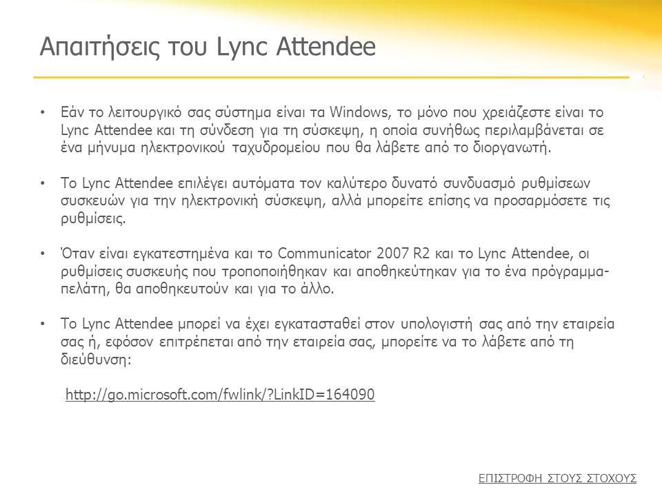 Απαιτήσεις του Lync Attendee • Εάν το λειτουργικό σας σύστημα είναι τα Windows, το μόνο που χρειάζεστε είναι το Lync Attendee και τη σύνδεση για τη σύσκεψη, η οποία συνήθως περιλαμβάνεται σε ένα μήνυμα ηλεκτρονικού ταχυδρομείου που θα λάβετε από το διοργανωτή.