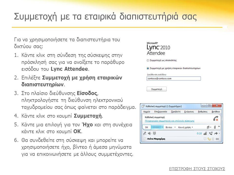 Συμμετοχή με τα εταιρικά διαπιστευτήριά σας Για να χρησιμοποιήσετε τα διαπιστευτήρια του δικτύου σας: 1.Κάντε κλικ στη σύνδεση της σύσκεψης στην πρόσκλησή σας για να ανοίξετε το παράθυρο εισόδου του Lync Attendee.