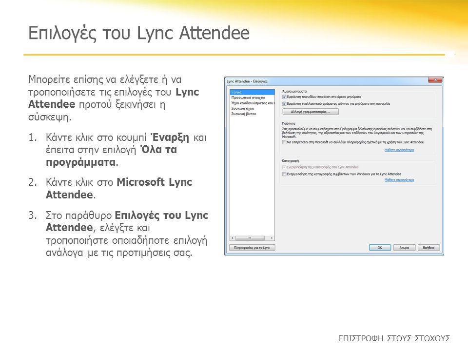 Επιλογές του Lync Attendee Μπορείτε επίσης να ελέγξετε ή να τροποποιήσετε τις επιλογές του Lync Attendee προτού ξεκινήσει η σύσκεψη. 1.Κάντε κλικ στο