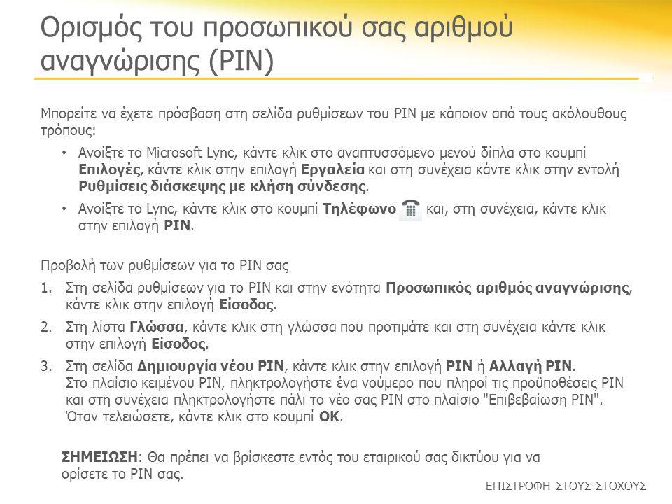 Ορισμός του προσωπικού σας αριθμού αναγνώρισης (PIN) Μπορείτε να έχετε πρόσβαση στη σελίδα ρυθμίσεων του PIN με κάποιον από τους ακόλουθους τρόπους: •
