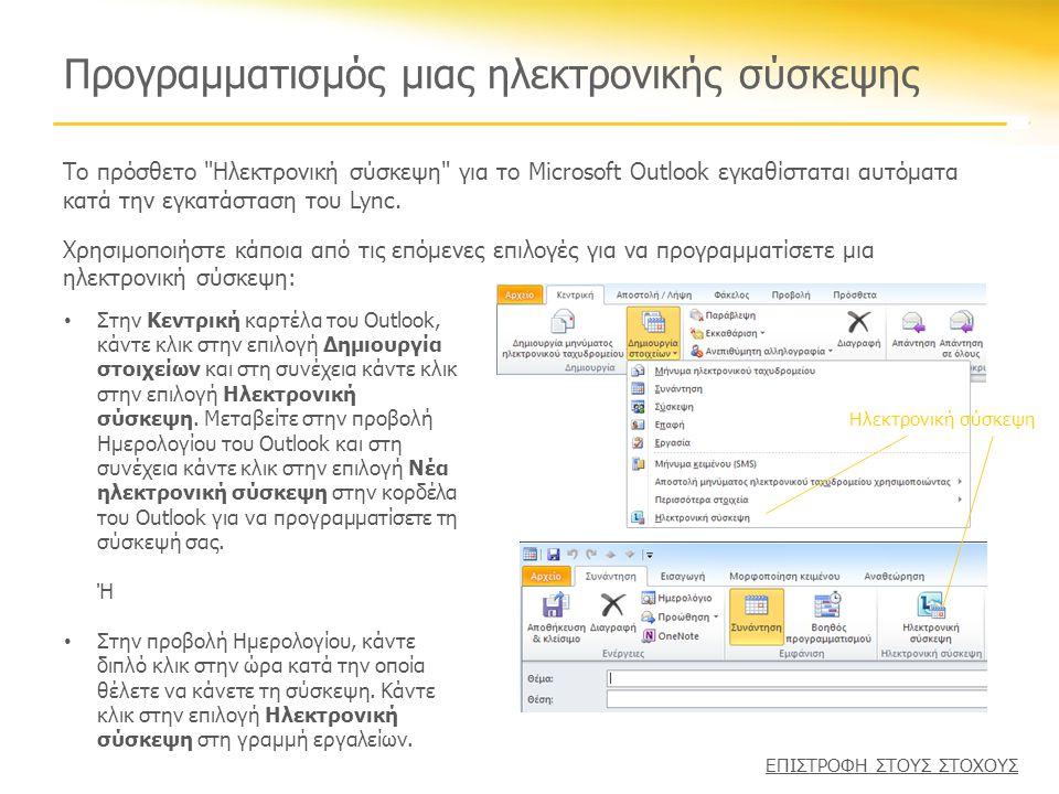 Προγραμματισμός μιας ηλεκτρονικής σύσκεψης Το πρόσθετο Ηλεκτρονική σύσκεψη για το Microsoft Outlook εγκαθίσταται αυτόματα κατά την εγκατάσταση του Lync.