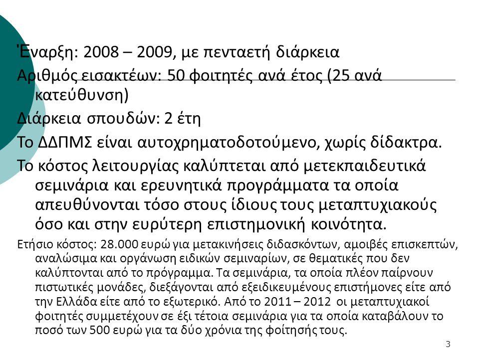 3 Έ ναρξη: 2008 – 2009, με πενταετή διάρκεια Αριθμός εισακτέων: 50 φοιτητές ανά έτος (25 ανά κατεύθυνση) Διάρκεια σπουδών: 2 έτη Το ΔΔΠΜΣ είναι αυτοχρ